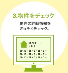 3.物件をチェック:物件の詳細情報をさっそくチェック。